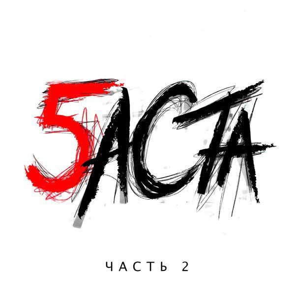 Баста5