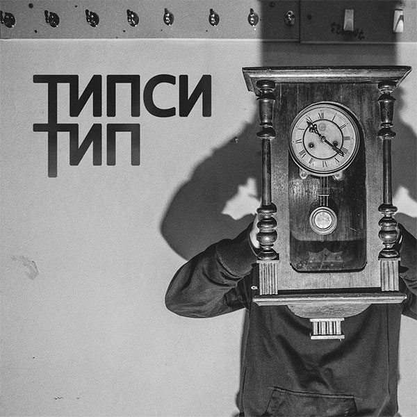 Типси Тип - 22:22