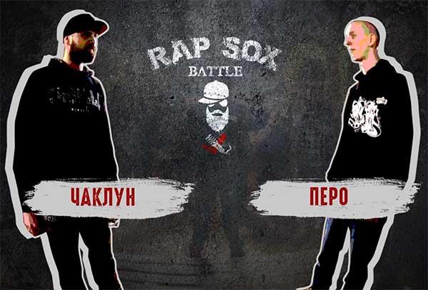 RapSoxBattle: Чаклун vs. Перо