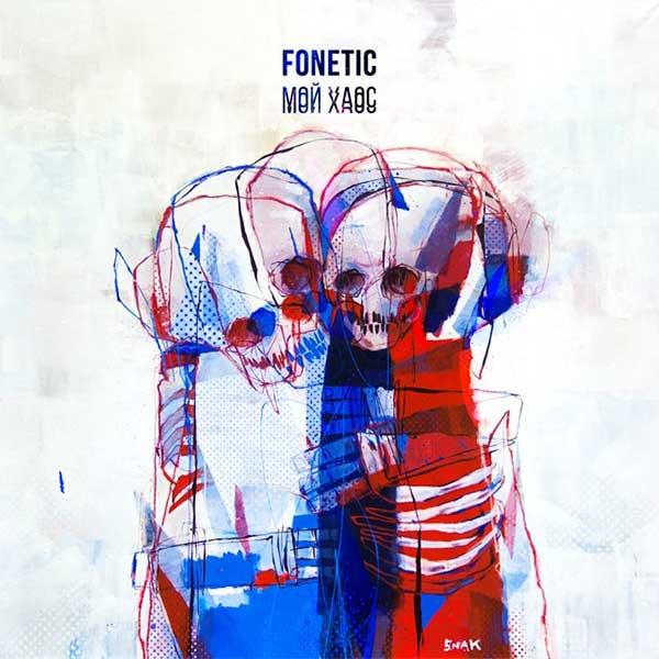 Fonetic---Мой-хаос. Новый альбом. Хип-Хоп