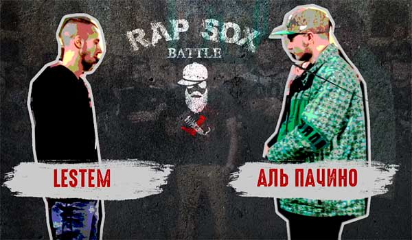RapSoxBattle: Lestem vs. Аль Пачино