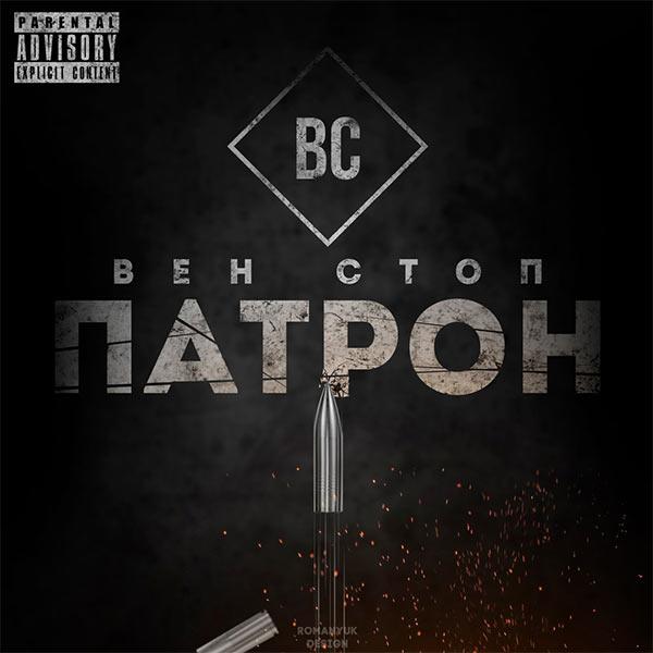 Вен Стоп - Патрон, украинский рэп, хип-хоп, бум беп