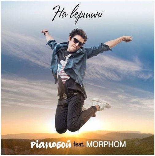 Pianoboy-На вершині