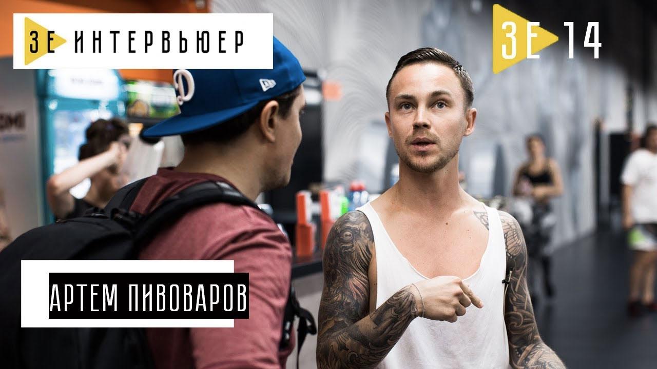 Артем Півоваров в Зе Інтерв'юер