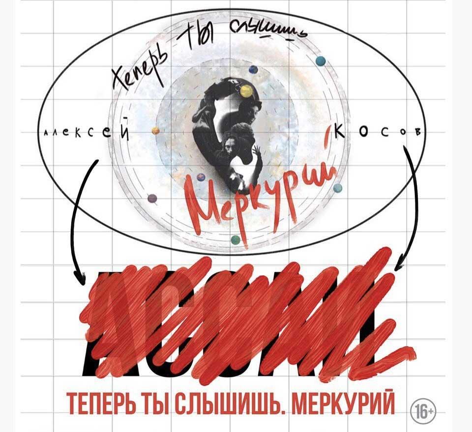 """Алексей Косов """"Теперь ты слышишь. Меркурий"""""""