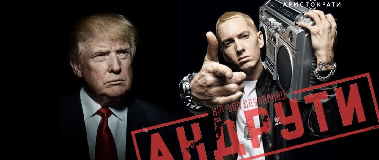 EMINEM VS. TRUMP | #Андрути 5.2