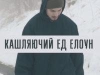 кашляючий ед - елоун