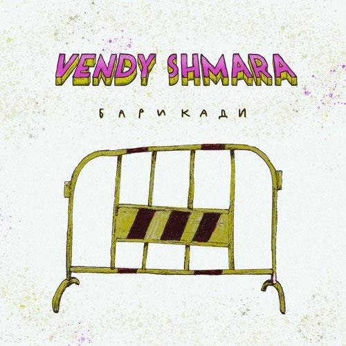 Vendy Shmara, Венді Шмара